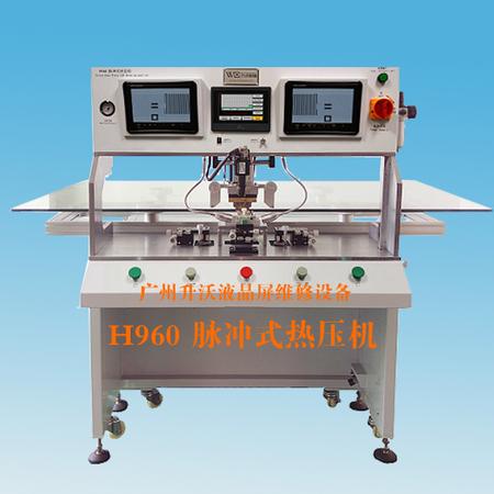 H960脉冲式热压机/修屏机/压屏机