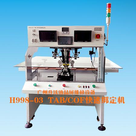 H998-03脉冲式热压机/修屏机/压屏机